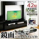 送料無料 壁面収納 テレビ台 ハイタイプ 幅150cm 鏡面 おしゃれ ハイタイプテレビ台 薄型50インチ 50V リビングボード…