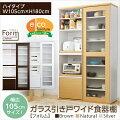 【送料無料】ガラス食器棚【フォルム】シリーズ(Type1890)