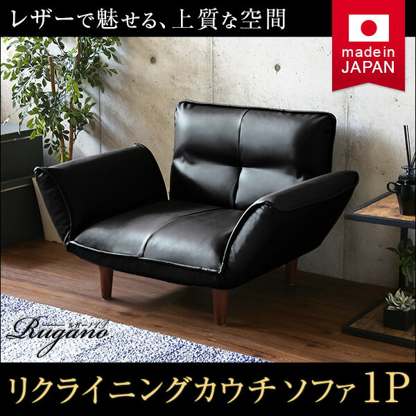 送料無料 日本製 1人掛け カウチソファ PVCレザー 5段階リクライニング フロアソファ カウチソファー ルガーノ 1人がけ 1人用 いす 椅子 イス 座椅子 座いす ソファチェア リクライニングソファ 合成皮革 ローソファ フロアソファ コンパクト 肘掛け 肘付き おしゃれ 北欧
