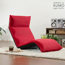 送料無料 日本製 座椅子 ハイバック デザイナーズ リクライニング座椅子 折りたたみ コンパクト 折り畳み 1人掛け 和楽の雲LIGHT下 下タイプ 布製 リクライニングチェア 座いす 座イス ざいす 椅子 いす チェア ローチェア ローソファ コタツ おしゃれ 北欧 モダン