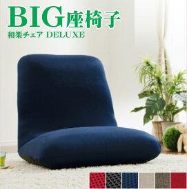 送料無料 日本製 低反発座椅子 座椅子 低反発 コンパクト 座いす 折たたみ 折りたたみ 折り畳み リクライニング 和楽チェア DELUXE チェアー 1人掛け ソファー ソファ 座いす 座イス ざいす 椅子 いす チェア ローチェア ローソファ フロアチェア コタツ おしゃれ 北欧