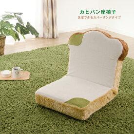 送料無料 座椅子 リクライニング コンパクト おしゃれ 日本製 座いす 座イス カバーリング カビパン座椅子 椅子 イス いす チェア フロアチェアー リビング リクライニングチェア 1人掛け 一人掛け 1人用 しょくぱん 子供部屋 一人暮らし かわいい 癒し 子供 キッズ