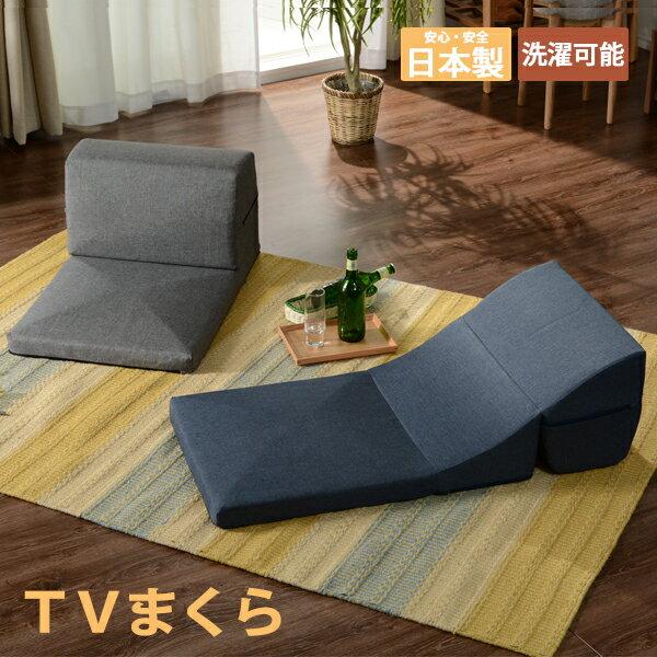 送料無料 日本製 テレビ枕 TVまくら カバーリング ごろ寝 座椅子 コンパクト クッション 背もたれ 折りたたみ 折り畳み ローチェア フロアマット 座いす 座イス 一人掛けソファ まくら マクラ リラックス 枕 お昼寝 ごろ寝クッション おしゃれ