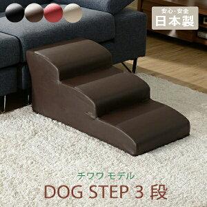 送料無料 日本製 ドッグステップ 3段 チワワモデル ペットステップ ステップ 階段 ペット用階段 犬用階段 踏み台 PVCレザー おしゃれ わんちゃん