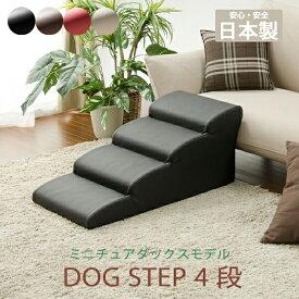 送料無料 日本製 ドッグステップ 4段 ミニチュアダックス ペットステップ ステップ 階段 ペット用階段 犬用階段 踏み台 PVCレザー おしゃれ わんちゃん