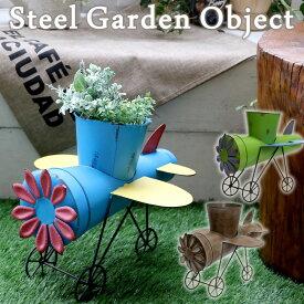 送料無料 スチールガーデンオブジェシリーズ 飛行機 大 置物 置き物 オーナメント ブリキ風 ガーデンオーナメント 人形