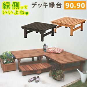 送料無料 縁台 デッキ縁台 90×90 木製縁台 天然木 縁側 ウッドデッキ ガーデンベンチ 腰掛け 椅子 いす イス ガーデンチェア 庭 DIY エクステリア 屋外 ウッド コンパクト