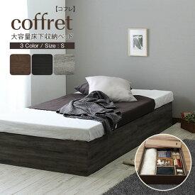 送料無料 シングルベッド ベッドフレームのみ 収納付き ベッド ヘッドレスベッド コンパクト coffret コフレ 大容量 収納ベッド シングルサイズ シングルベット 木製 省スペース おしゃれ 北欧 一人暮らし ブラウン ブラック グレー
