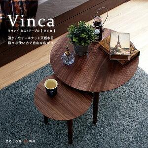 送料無料 ネストテーブル サイドテーブル コンパクト ソファーサイドテーブル 木製 Vinca ラウンド ナイトテーブル ベッドサイドテーブル 飾り台 花台 コーヒー カフェテーブル おしゃれ 北