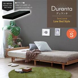 送料無料 シングルベッド ベッドフレーム マットレス付き すのこベッド 棚付き コンセント付き 木製ベッド Duranta 3Dメッシュポケットブラックマットレスセット シングルサイズ ベッド ベット 北欧 ローベッド フロアベッド 脚付 おしゃれ ナチュラル ホワイト ブラウン