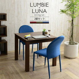 送料無料 ダイニングテーブルセット 2人 2人掛け 80cm テーブル チェアー 2脚 ダイニング3点セット 食卓テーブルセット 天然木 いす 椅子 カントリー シンプル 北欧 モダン ブラウン レッド グリーン ブルー おしゃれ
