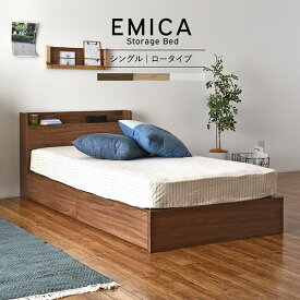 送料無料 収納付き ベッド シングル ベッドフレームのみ 宮付き 棚付き コンセント付き 大容量 収納ベッド シングルベッド シングルサイズ EMICA エミカ 収納 ロータイプ 木製 引き出し 北欧 シンプル おしゃれ 一人暮らし