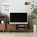 送料無料 テレビ台 ローボード 幅90cm テレビボード 木製 リビングボード TWICE トワイス ロータイプ 引き出し 収納 A…