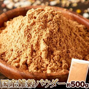 送料無料 発酵焙煎 国産雑穀パウダー500g 黒糖きなこ味 美容 雑穀 パウダー 添加物不使用 国産原材料 飲みやすい チャック付