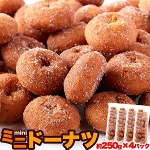 送料無料 ミニドーナツ1kg(250g×4袋)おやつ お菓子 ドーナツ ミニ シェア パーティ 国産