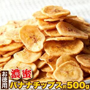 送料無料 濃密バナナチップス500g バナナチップス ココナッツオイル チャック付 アレンジ