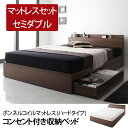 送料無料 ベッド セミダブル 収納付きベッド マットレス付き フレーム セミダブルベッド 木製ベッド セミダブルサイズ 宮棚 棚付き コンセント付き 収納ベット ベッド下 引き出し付きベッド 北欧 通