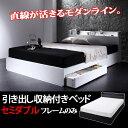 ベッド セミダブル フレームのみ 収納付きベッド 送料無料 セミダブルサイズ セミダブルベッド ベッドフレーム棚 コンセント付き収納ベッド ヴェガ フロアベッド 収納機能付ベッド 引き出し付きベッド