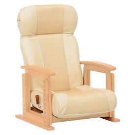 送料無料 リクライニング高座椅子 ベージュ メッシュ 肘掛け 大人向け チェア 高さ調整 おしゃれ 和室 座いす イス 椅子 フロアチェア フロアソファ チェア 1人掛け 一人用 一人掛けソファー チェアー LZ-4728BE