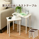 送料無料 ネストテーブル 木製 おしゃれ コンパクト サイドテーブル テーブル ナイトテーブル デスクサイド 椅子横 ソ…