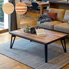 送料無料 こたつテーブル 150×80cm 長方形 おしゃれ 西海岸 ブルックリン 寄木細工 こたつ テーブル リビングコタツ フラットヒーター 炬燵 男前インテリア ローテーブル センターテーブル コンパクト おしゃれ 一人暮らし カジュアル ルーン150