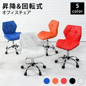 送料無料 オフィスチェアー チェアー ワークチェアー 回転 昇降 合皮 おしゃれ いす 椅子 パソコンチェア デスクチェア かわいい シンプル LHC-4054