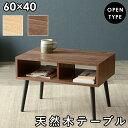 テーブル 幅60cm ローテーブル センタテーブル リビングテーブル テレビ台 小さい コンパクト 机 作業台 収納棚 ローボード ナチュラル ブラウン おしゃれ かわいい MT-6480