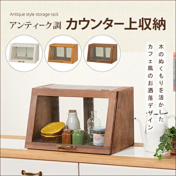 送料無料 食器入れ 調味料入れ カウンター収納 木のぬくもり お部屋の雰囲気に合わせて選べる3カラー おしゃれなデザイン アンティーク調 ホワイトウォッシュ【MUD-6065WS】