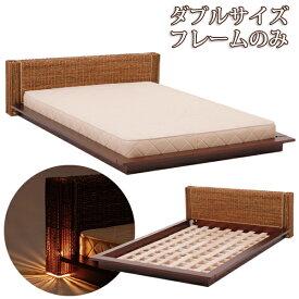 送料無料 ベッド ダブルベッド 照明 ライト付き アジアンテイスト 南国 木製ベッド ベッドフレーム ダブル フロアベッド ローベッド ロータイプ ベット すのこベット ダブルサイズ アバカ 高級感 ホテル シンプル RB-1984NA-D