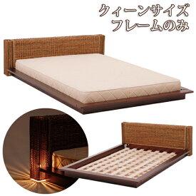 送料無料 ベッド クイーンベッド 照明 ライト付き アジアンテイスト 南国 木製ベッド ベッドフレーム クイーン フロアベッド ローベッド ロータイプ ベット すのこベット クイーンサイズ アバカ 高級感 ホテル シンプル RB-1984NA-Q