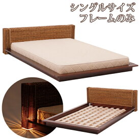 送料無料 ベッド シングルベッド 照明 ライト付き アジアンテイスト 南国 木製ベッド ベッドフレーム シングル フロアベッド ローベッド ロータイプ ベット すのこベット シングルサイズ アバカ 高級感 ホテル シンプル RB-1984NA-S