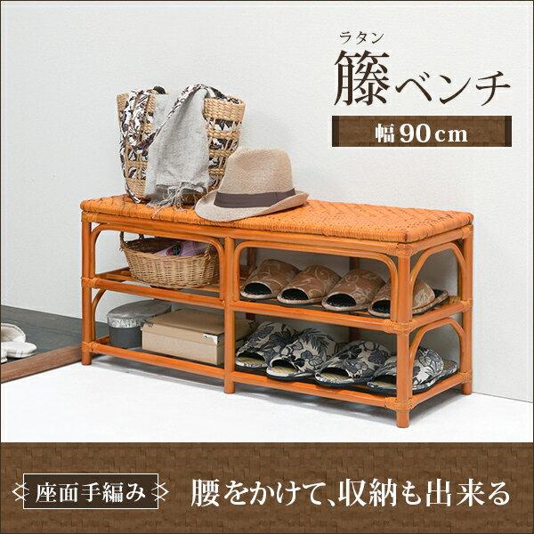 送料無料 収納ラタンベンチ 椅子 洗面所 スリッパ収納 脱衣所 幅90cm【RH-614】