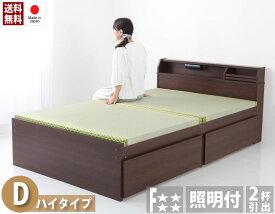 送料無料 ダブルベッド ハイタイプ 棚付き ライト 照明付き 日本製 い草畳み 収納ベッド ダブルサイズ 畳ベッド たたみ キャスター付き 引き出し 収納付き 木製 国産 ダブルベット 一人暮らし シンプル おすすめ おしゃれ