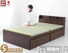 送料無料 シングルベッド ハイタイプ 棚付き ライト 照明付き 日本製 い草畳み 収納ベッド シングルサイズ 畳ベッド たたみ キャスター付き 引き出し 収納付き 木製 国産 シングルベット 一人暮らし シンプル おすすめ おしゃれ