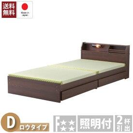 送料無料 ダブルベッド ロータイプ 棚付き ライト 照明付き 日本製 い草畳み 収納ベッド ダブルサイズ 畳ベッド たたみ キャスター付き 引き出し 収納付き 木製 国産 ダブルベット 一人暮らし シンプル おすすめ おしゃれ
