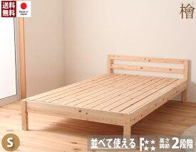 送料無料 ひのきすのこベッド シングルベッド 2段階 高さ調節 シングルサイズ シングルベット 木製 檜 スノコベッド 高さ調整 2段 頑丈 フロアベッド ローベッド ベッドフレーム シンプル おしゃれ