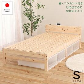 送料無料 シングルベッド 棚付き コンセント付き 天然木 檜ベッド コンパクト シングルサイズ 木製 シングルベッド ひのきベッド シングルベット 頑丈 一人暮らし シンプル おすすめ おしゃれ