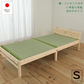 送料無料 天然木檜畳ベッド い草張り床板 棚付き コンセント付き コンパクト 省スペース シングルサイズ 木製 シングルベッド ひのきベッド シングルベット 畳みベッド たたみ 一人暮らし シンプル おすすめ おしゃれ