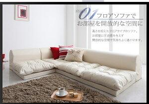 ローソファローソファーAタイプこたつ用ソファソファー日本製ローソファ3人掛け送料無料コーナーL字型コーナーソファーカウチロータイプ低い3人がけコーナー一人掛け二人掛けフロアソファレザー高級感合皮r-th-40102928