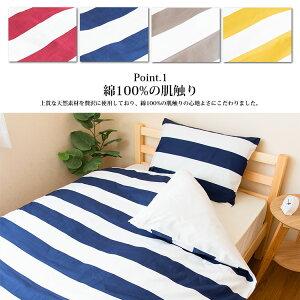 日本製綿100%布団カバー3点セットシングル送料無料ボーダーベッド用GRAND掛けカバーボックスシーツ枕カバーセットコットン布団カバーセット寝具カバーセット掛カバー敷きカバーピロケースシングルサイズ洗えるおしゃれ