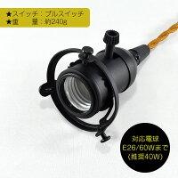 DZ-3001-CBK-60,E26口金,E26用コード(110×650mm),ブラック,電球別売,照明器具