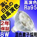 【2年保証】 LED電球 E26 8W 高演色 演色性 Ra95 温白色 3500K ビーム 角度45° ビームランプ 75W形 60W 相当交換品 あす楽対応...