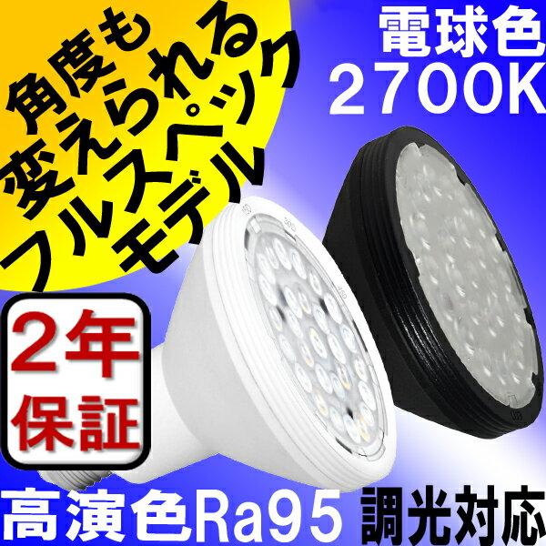 【2年保証】 LED電球 E26 照射角度可変式(15°30°60°) 調光器対応 高演色Ra95 12W(ビーム球・レフ球80W相当) 電球色2700K PAR30 あす楽対応 BH-1226RC-(WH/BK)-WW-15-60