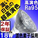 【2年保証】 LED電球 E26 18W 高演色 演色性 Ra95 温白色 3500K ビーム 角度45° ビームランプ レフランプ 150W 相当交換品 あす...