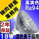 【2年保証】 LED電球 E26 18W 業務用 高演色 演色性 Ra94 ビームランプ 混色チップ 精肉・鮮魚 用 2800K ビーム 角度45° レフランプ...
