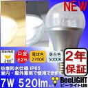 【2年保証】 LED電球 E26 7W (電球色 2700K) (新色 昼白色 5000K) クリアタイプ 防塵防水仕様 照射角度280° 白熱球50W相当 交...