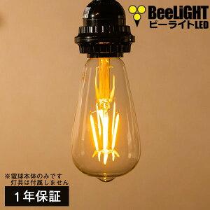 新商品【1年保証】LED電球 E26 エジソン電球 4W クリア電球 360lm 濃い電球色(2100K) 白熱球30W相当交換品 あす楽対応 BD-0426ST64