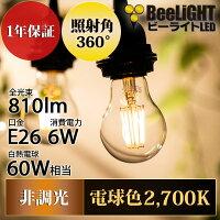 5個セット【1年保証】LED電球E266WLEDフィラメント電球クリアタイプ電球色2700K(白熱電球50W相当)640lm照射角度360°60Wシリカ電球と同サイズあす楽対応