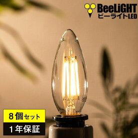 8個セット 送料無料【1年保証】 LED電球 E17 非調光 シャンデリア球 キャンドル フィラメント 電球色2700K 4W(40W相当) クリアタイプ あす楽対応 BD-0417M-CANDLE