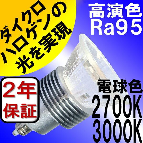 【2年保証】 LED電球 E11 非調光 5W JDRφ50タイプ 新型 高演色 Ra95 (2700K 413lm) (3000K 427lm) 電球色 ダイクロハロゲン 40W-50W相当 照射角30° あす楽対応 BH-0511N